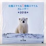 北極スマイル・南極スマイルカレンダー 2018 [単行本]