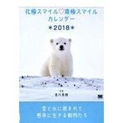 北極スマイル・南極スマイルカレンダー卓上 2018 [単行本]