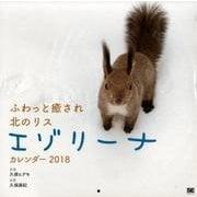 ふわっと癒され北のリスエゾリーナカレンダー 2018 [単行本]