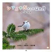 シマエナガさんの12ヵ月カレンダー 2018 [単行本]