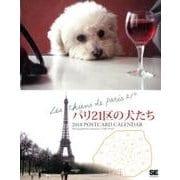 パリ21区の犬たちポストカードカレンダー 2018 [単行本]