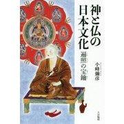 神と仏の日本文化―遍照の宝鑰 [単行本]