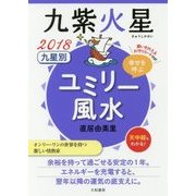 九星別ユミリー風水 九紫火星〈2018〉 [文庫]