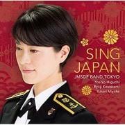 シング・ジャパン -心の歌-