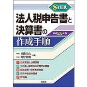 STEP式 法人税申告書と決算書の作成手順 (平成29年版) [単行本]