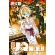 UQ HOLDER!14 [コミック]