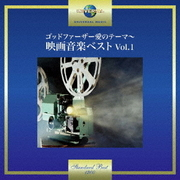 ゴッドファーザー愛のテーマ~映画音楽ベスト Vol.1
