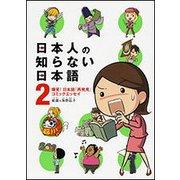 日本人の知らない日本語 2-爆笑!日本語「再発見」コミックエッセイ(メディアファクトリーのコミックエッセイ) [単行本]