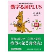 漢字る扉PLUS-瞬き・驚き・閃く漢字クイズ [単行本]
