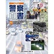 警察白書〈平成29年版〉特集 交通安全対策の歩みと展望 [単行本]