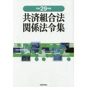 共済組合法関係法令集〈平成29年版〉 [単行本]