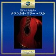 禁じられた遊び~クラシカル・ギター・ベスト