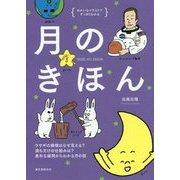 月のきほん―ウサギの模様はなぜ見える?満ち欠けの仕組みは?素朴な疑問からわかる月の話(ゆかいなイラストですっきりわかる) [単行本]