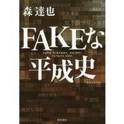 FAKEな平成史 [単行本]