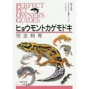 ヒョウモントカゲモドキ完全飼育(PERFECT PET OWNER'S GUIDES) [全集叢書]