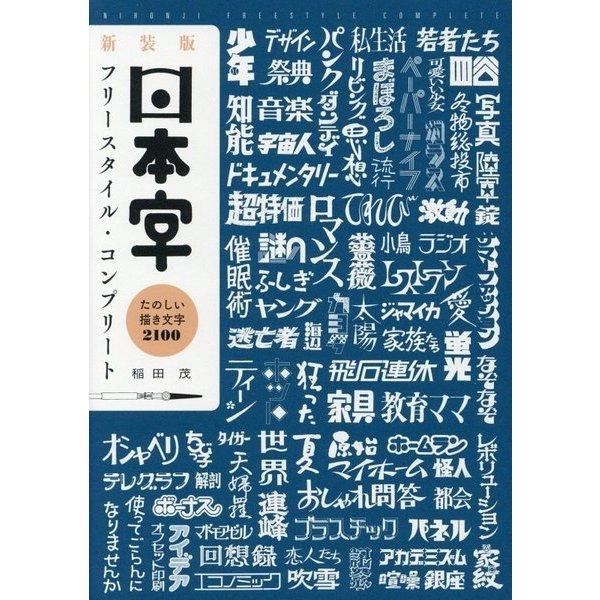 日本字フリースタイル・コンプリート―たのしい描き文字2100 新装版 [単行本]