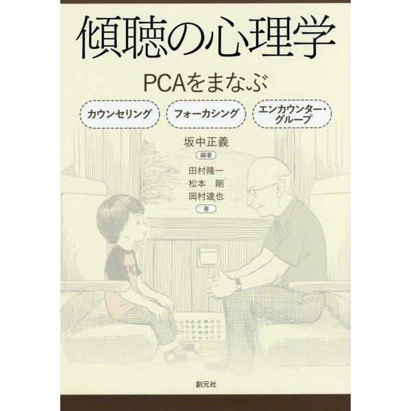 傾聴の心理学―PCAをまなぶ:カウンセリング・フォーカシング・エンカウンター・グループ [単行本]