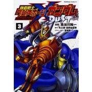 機動戦士クロスボーン・ガンダム DUST (3)<3>(角川コミックス・エース) [コミック]