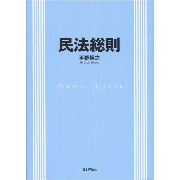 民法総則 [単行本]