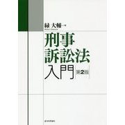 刑事訴訟法入門 第2版 (法セミLAW CLASSシリーズ) [単行本]