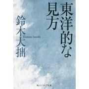 東洋的な見方(角川ソフィア文庫) [文庫]
