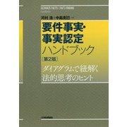 要件事実・事実認定ハンドブック―ダイアグラムで紐解く法的思考のヒント 第2版 [単行本]