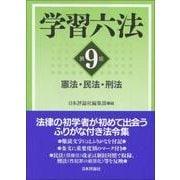 学習六法―憲法・民法・刑法 第9版 [単行本]