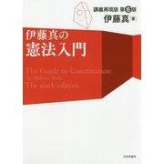 伊藤真の憲法入門―講義再現版 第6版 [単行本]