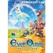 Ever Oasis~精霊とタネビトの蜃気楼~-任天堂公式ガイドブック(ワンダーライフスペシャル) [ムックその他]