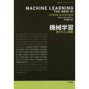 機械学習―新たな人工知能(MITエッセンシャル・ナレッジ・シリーズ) [単行本]