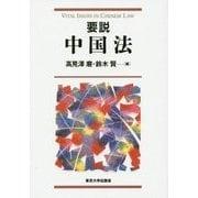要説 中国法 [単行本]