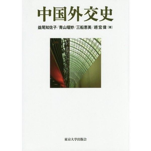 中国外交史 [単行本]