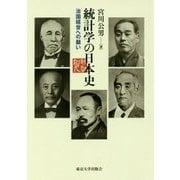 統計学の日本史―治国経世への願い [単行本]