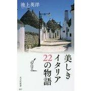 美しきイタリア 22の物語(光文社新書) [新書]