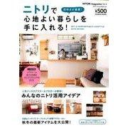 NITORI magazine Vol.3 (2017Aut(扶桑社ムック) [ムックその他]