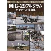 MiG-29フルクラムディテール写真集 [単行本]