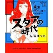 スタアの時代 4 東京ゴシップガール編(光文社コミックス) [コミック]