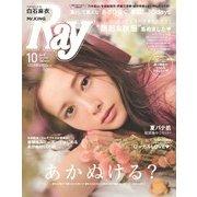 Ray (レイ) 2017年 10月号 [雑誌]