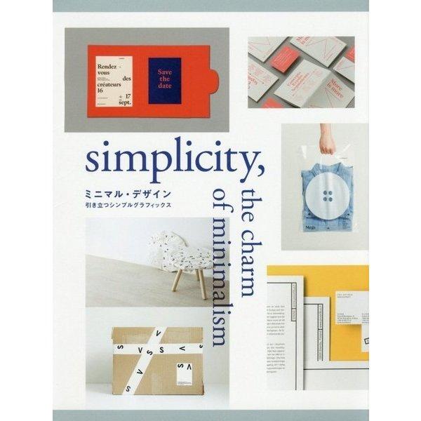 ミニマル・デザイン―引き立つシンプルグラフィックス [単行本]