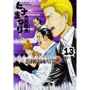 ヒナまつり 13(HARTA COMIX) [コミック]