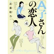 A子さんの恋人 4巻<4>(ハルタコミックス) [コミック]