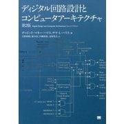 ディジタル回路設計とコンピュータアーキテクチャ 第2版 [単行本]