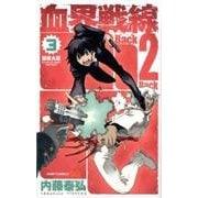 血界戦線Back2Back 3(ジャンプコミックス) [コミック]