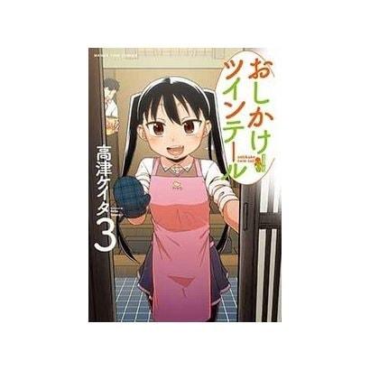 おしかけツインテール 3(まんがタイムコミックス) [コミック]