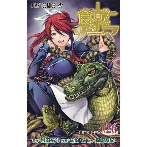 食戟のソーマ 26(ジャンプコミックス) [コミック]