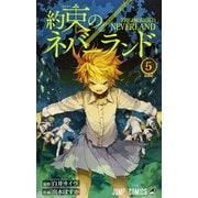 約束のネバーランド 5(ジャンプコミックス) [コミック]