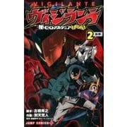 ヴィジランテ-僕のヒーローアカデミアILLEGALS 2(ジャンプコミックス) [コミック]
