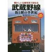 武蔵野線―街と駅の半世紀(懐かしい沿線写真で訪ねる) [単行本]