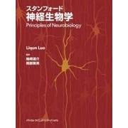 スタンフォード神経生物学 [単行本]