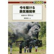 今を駆ける蒸気機関車―春夏秋冬 煙情日記(DJ鉄ぶらブックス〈024〉) [単行本]